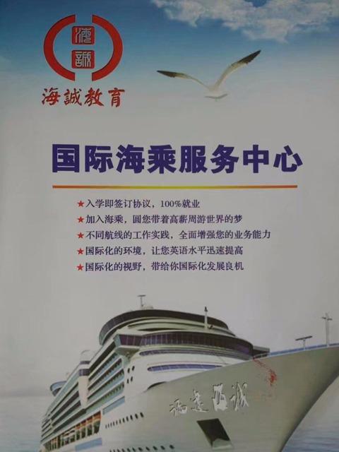 国际海乘服务中心