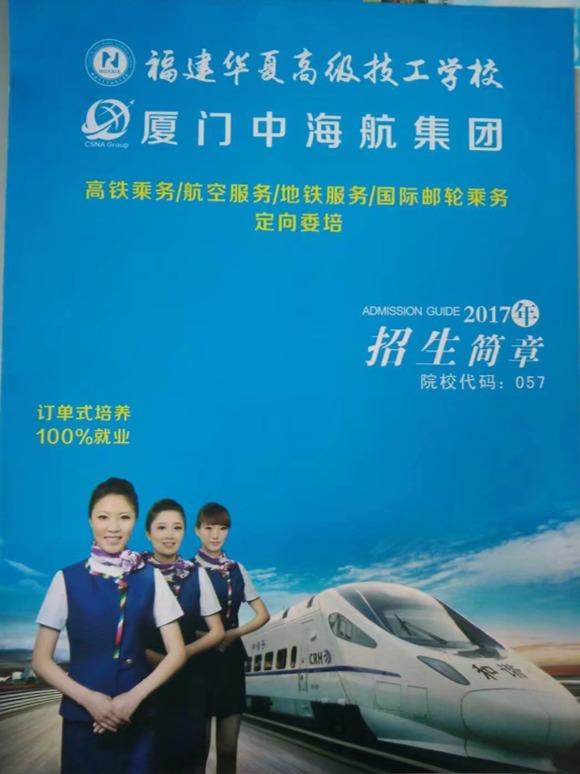 厦门中海航集团